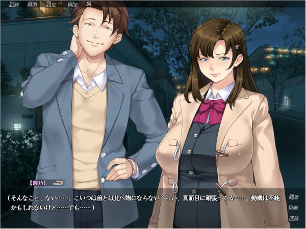 城嶋と綾乃